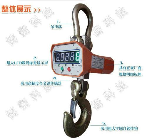10T悬挂式称重电子吊钩秤