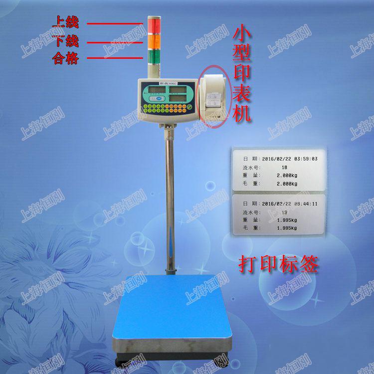 100公斤工业台秤带报警带打印